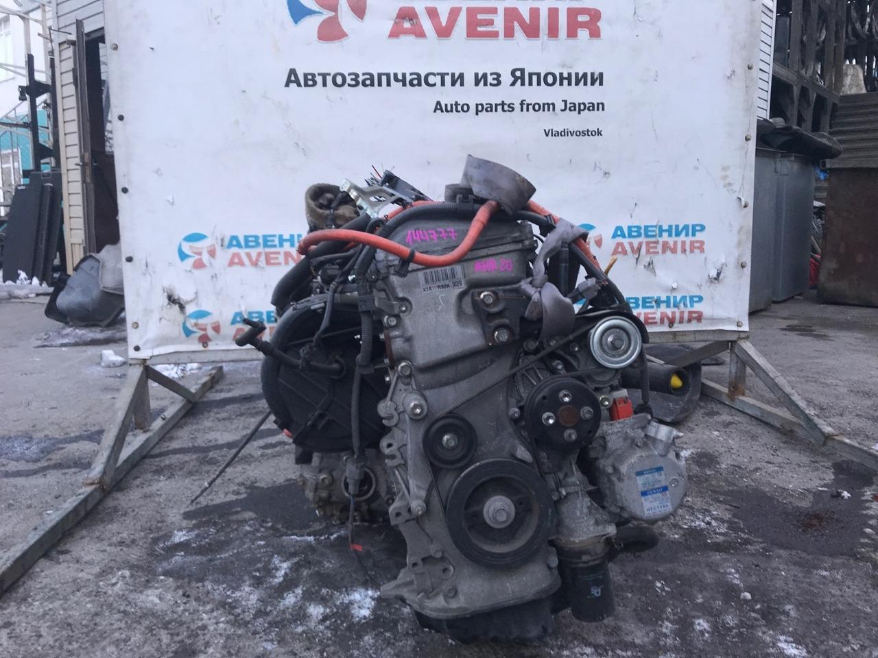 Двигатель Toyota Estima AHR20 2AZ-FE