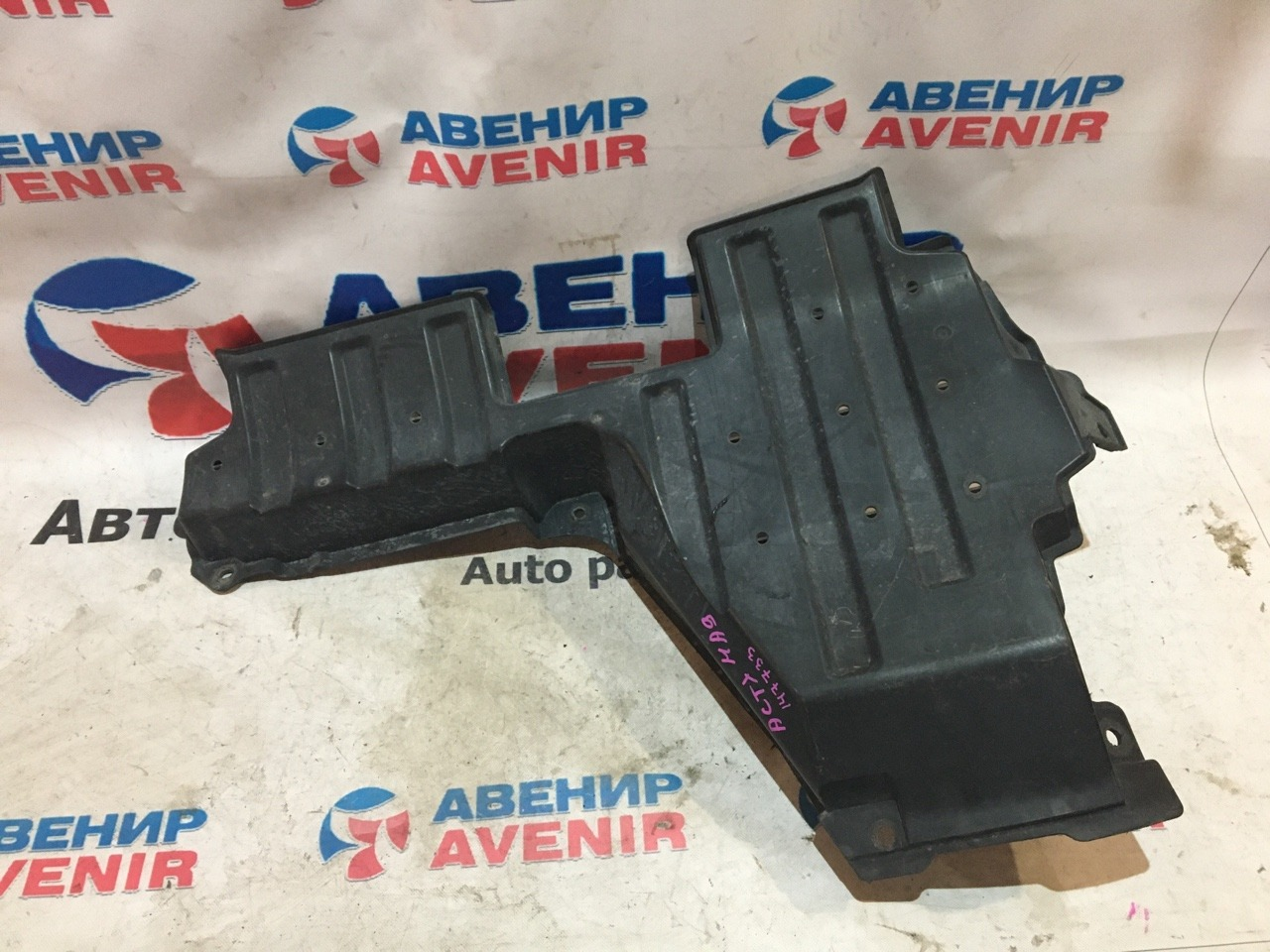 Защита двигателя Honda Acty Truck HA9
