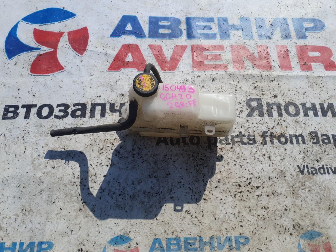 Бачок расширительный Toyota Vellfire ANH20W 2GR-FE