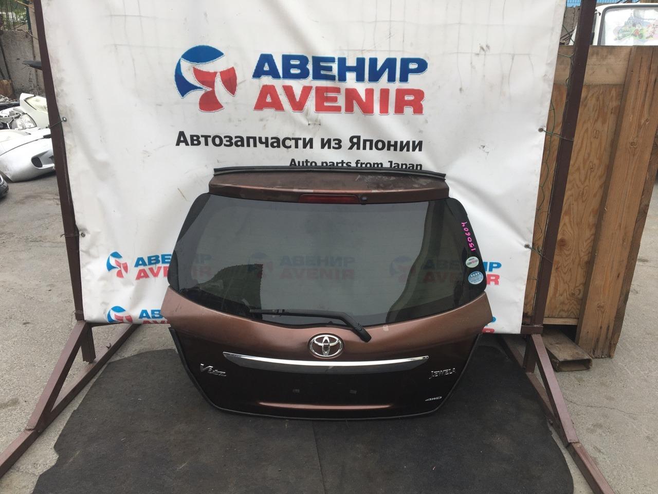 Дверь задняя Toyota Vitz NCP130.NSP130.KSP130.NCP135 задняя
