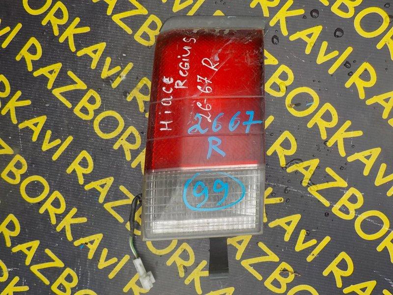 Стоп-вставка Toyota Hiace Regius RCH47W 3RZFE 1999 задняя правая