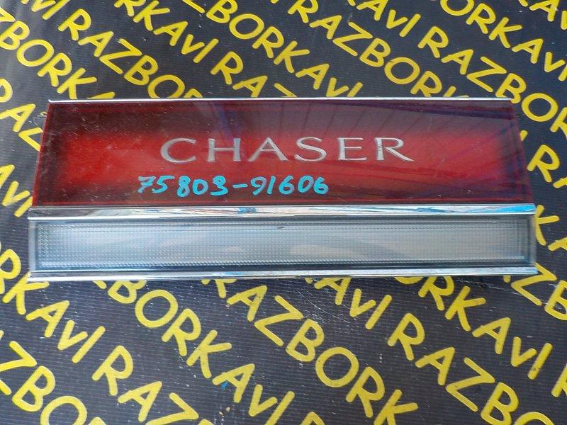 Вставка между стопов Toyota Chaser GX81 задняя
