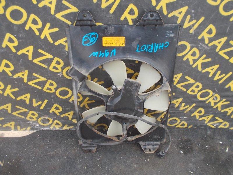 Вентилятор радиатора Mitsubishi Chariot Grandis N94W 4G64