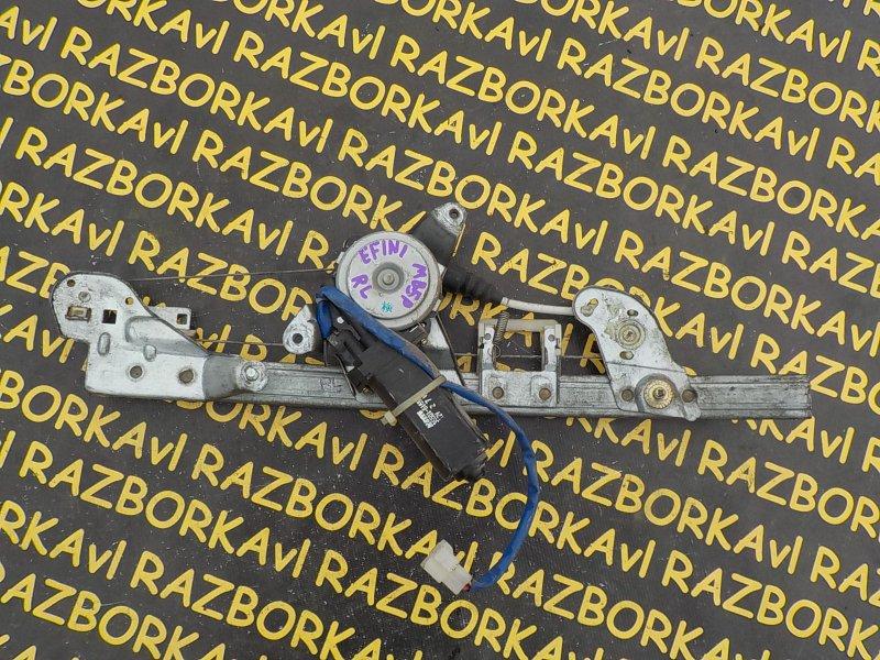 Стеклоподъемник Mazda Efini MB5P задний левый