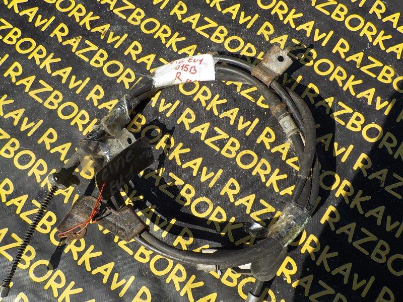 Тросик ручника Honda Civic EU1 D15B задний правый