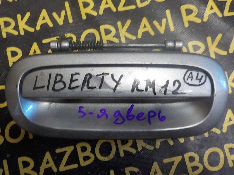 Ручка задней двери Nissan Liberty RM12 задняя