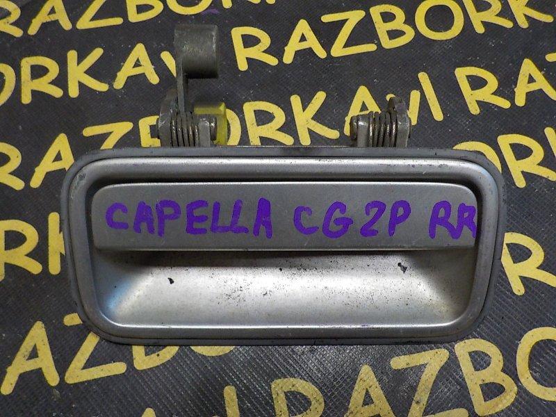 Ручка двери внешняя Mazda Capella CG2PP задняя правая