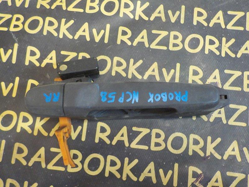 Ручка двери внешняя Toyota Probox NCP58 задняя правая