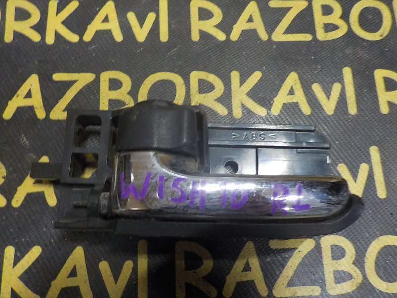 Ручка двери внутренняя Toyota Wish ZNE10 1ZZFE задняя левая