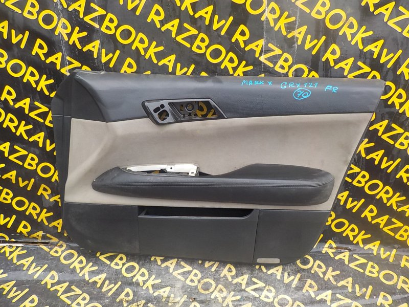 Обшивка дверей Toyota Mark X GRX120 3GRFSE передняя правая