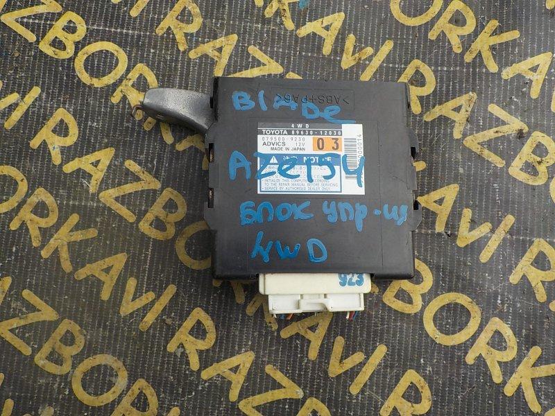 Блок управления 4wd Toyota Blade AZE154 2AZFE 2006