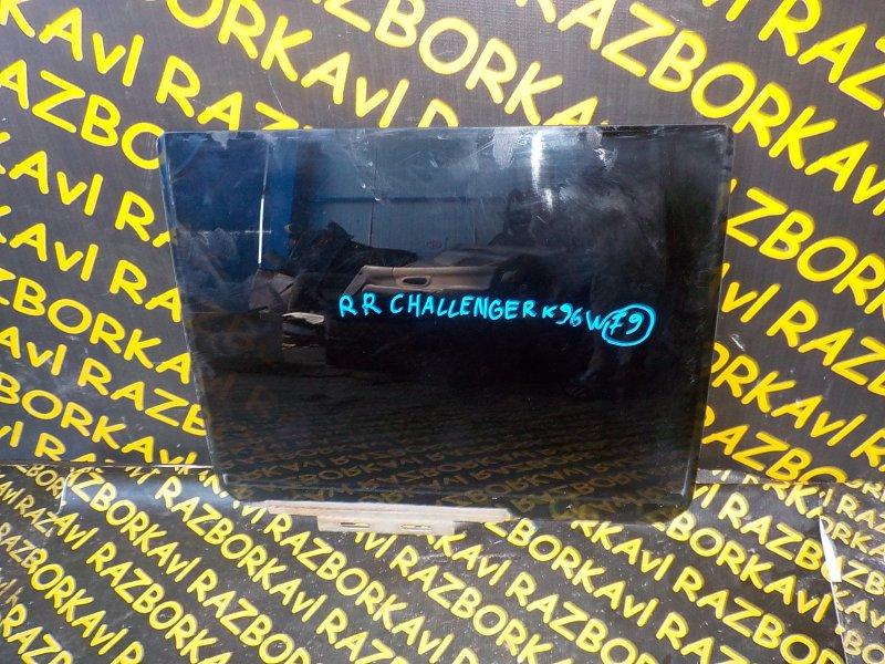 Стекло Mitsubishi Challenger K96W 6G72 заднее правое