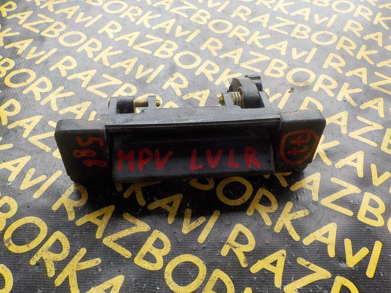 Ручка задней двери Mazda Mpv LVEW WLT 1990 задняя