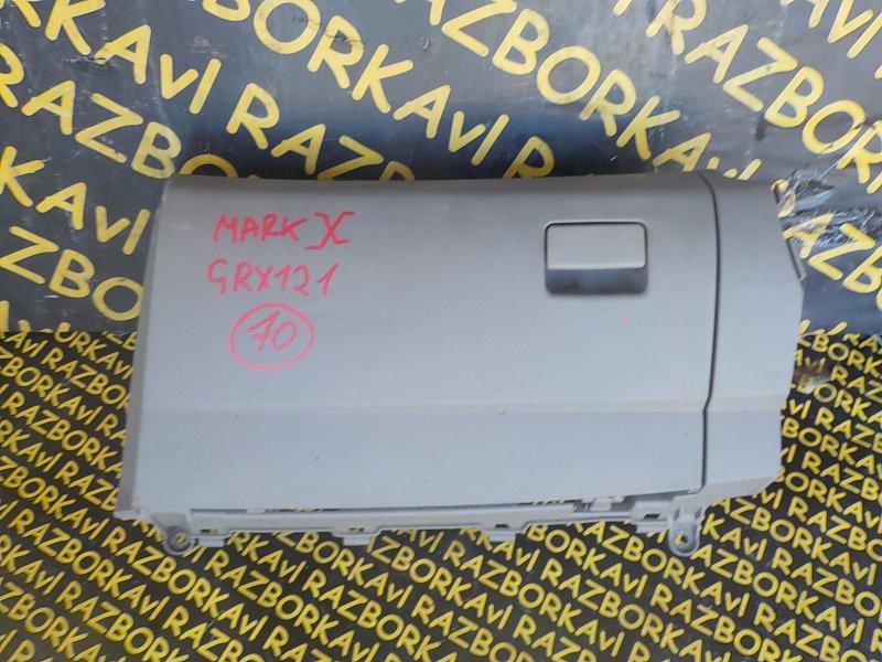 Бардачок Toyota Mark X GRX120 3GRFSE