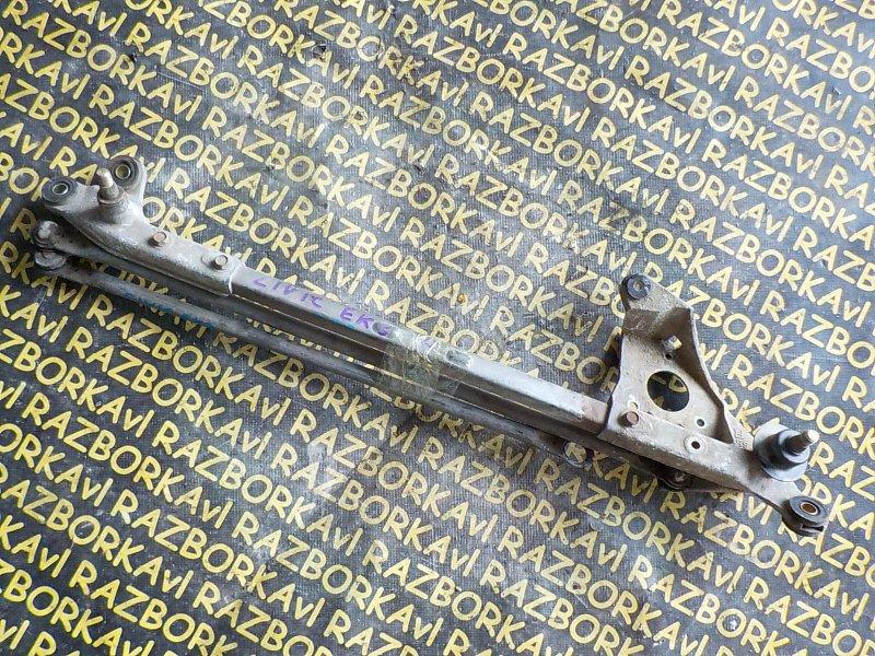 Механизм дворников Honda Civic EK3 передний