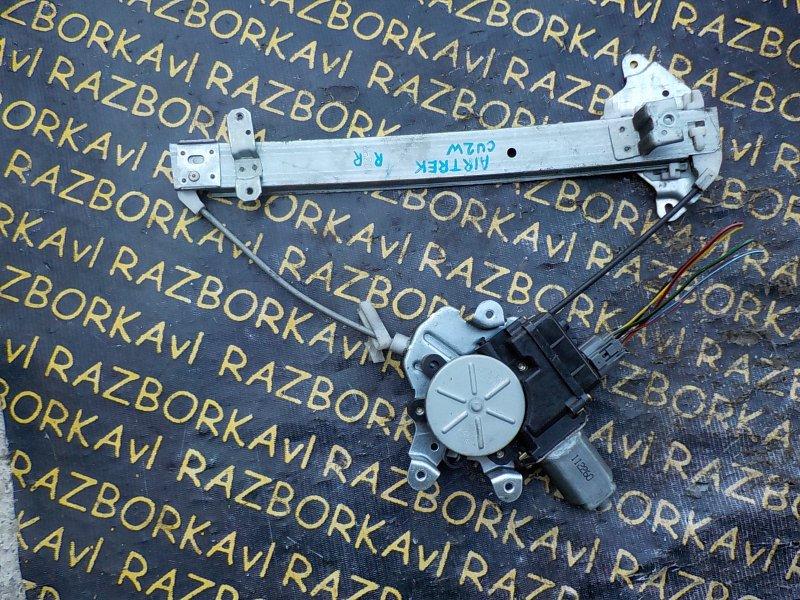 Стеклоподъемник Mitsubishi Airtrek CU4W 4G63 2001 задний правый
