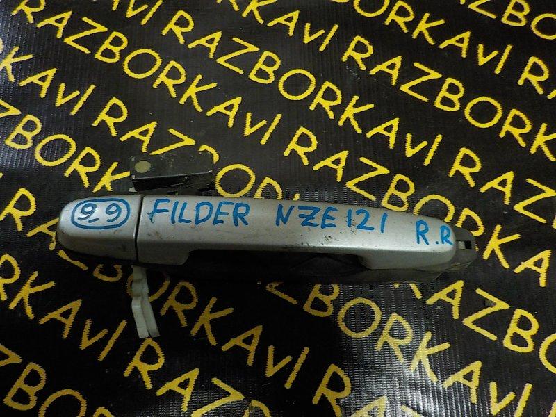 Ручка двери внешняя Toyota Corolla Fielder NZE121 задняя правая