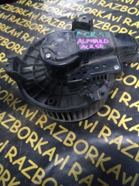 Мотор печки Toyota Estima ACR50W передний