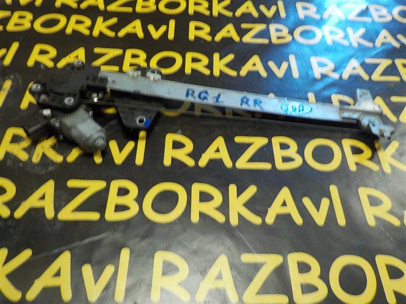 Стеклоподъемник Honda Stepwgn RG1 K20A задний правый