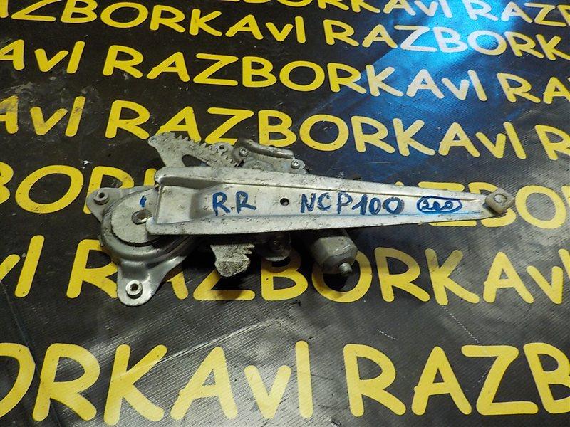 Стеклоподъемник Toyota Ractis SCP100 1NZFE задний правый