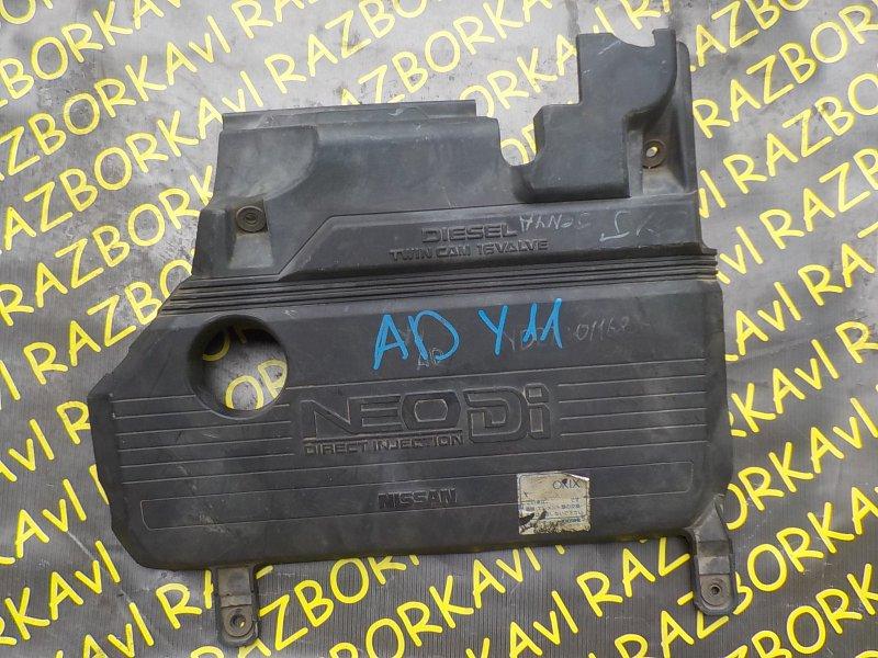 Крышка двс декоративная Nissan Ad VEY11 YD22DD