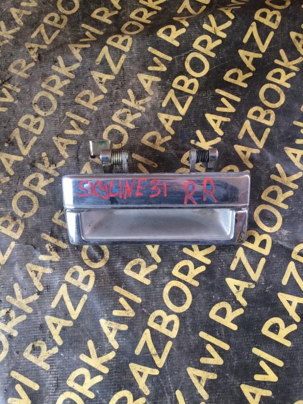 Ручка двери внешняя Nissan Skyline LA31 задняя правая