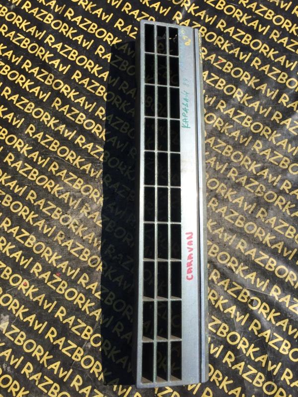 Решетка радиатора Nissan Caravan передняя