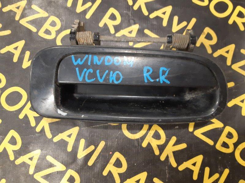 Ручка двери внешняя Toyota Windom VCV10 3VZFE задняя правая