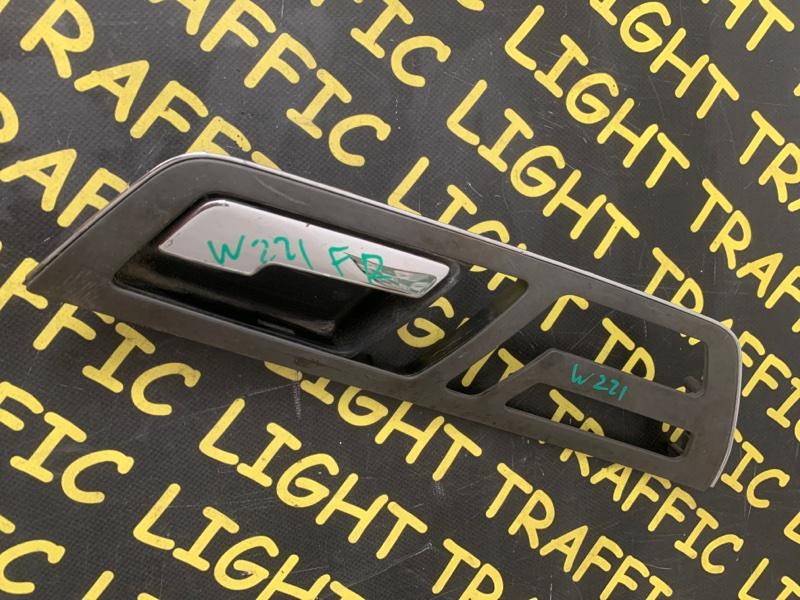 Ручка двери внутренняя Mercedes Benz S-Class W221 передняя правая