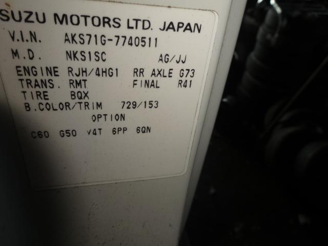 Кпп механическая Nissan Atlas AKS71G 4HG1 1999