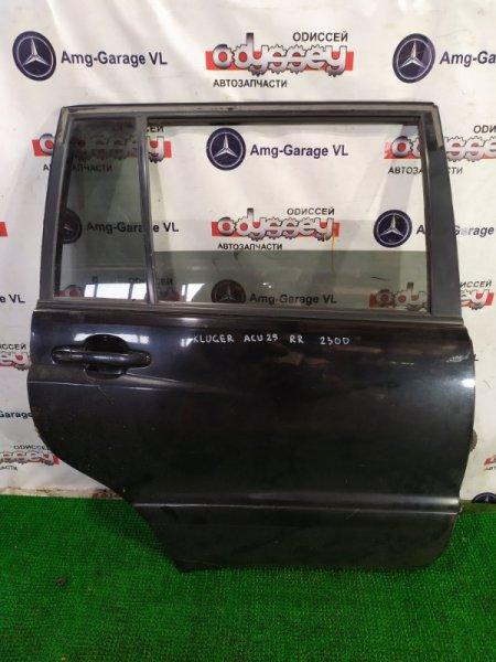 Дверь Toyota Kluger ACU25 2AZ-FE 2003 задняя правая