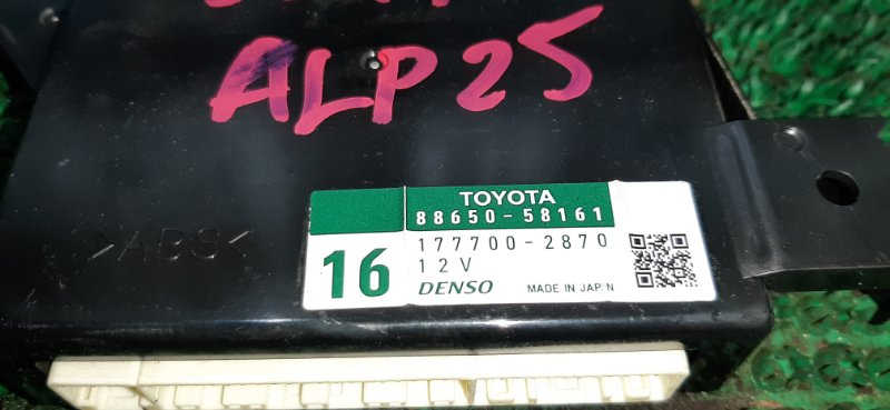 Электронный блок Toyota Alphard ANH25-8013509 2AZ-FE 2009