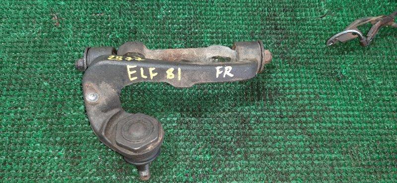 Рычаг Isuzu Elf NKR81 4HL1- 2006 передний правый