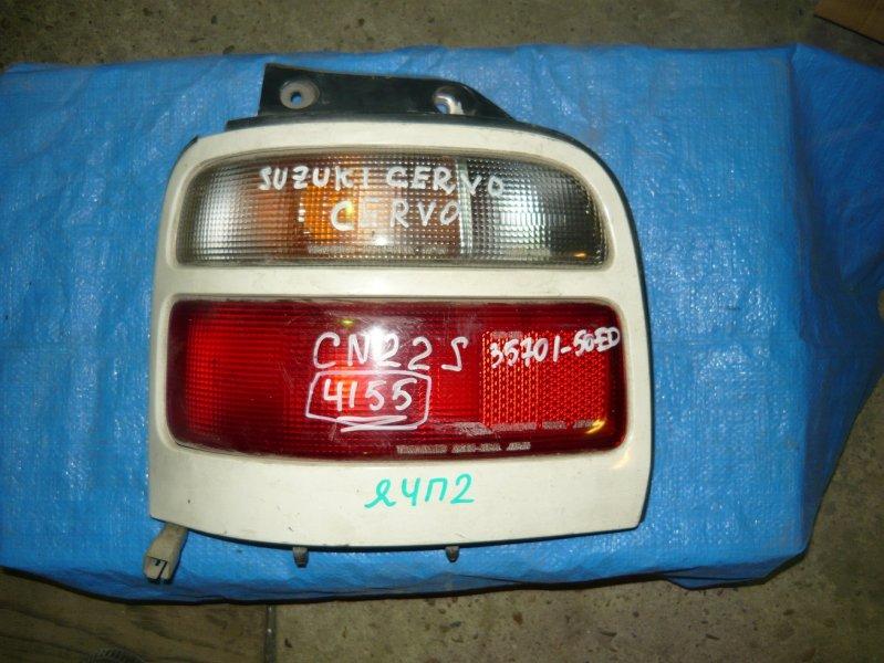 Стоп Suzuki Cervo CN22S задний левый