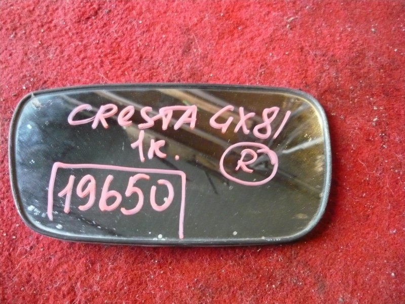 Зеркало-полотно Toyota Cresta GX81 правое