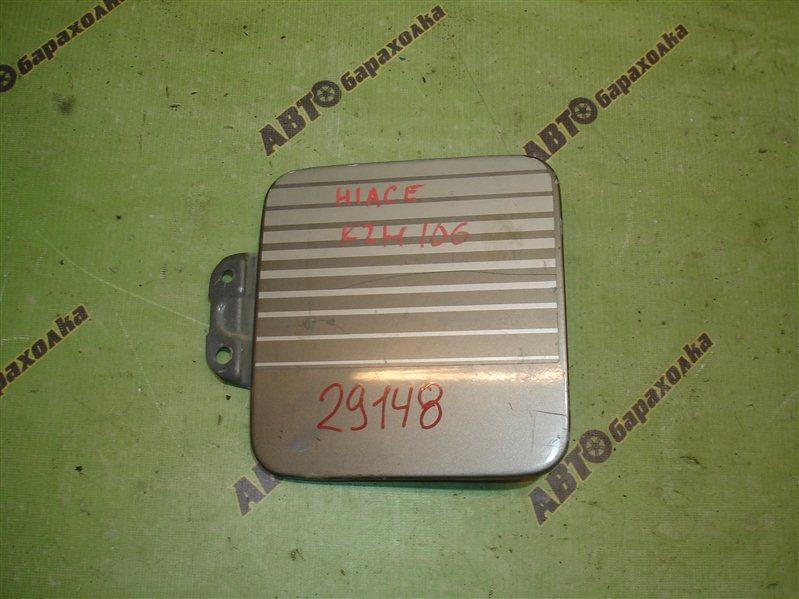 Лючок бензобака Toyota Hiace KZH106