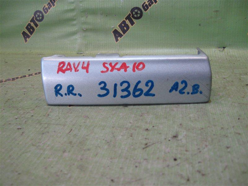 Планка под стоп Toyota Rav4 SXA10 задняя правая