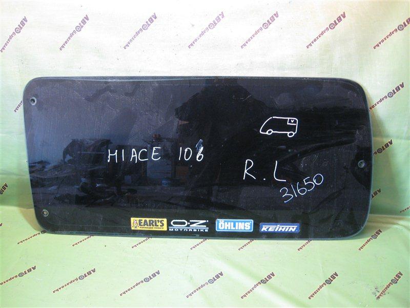 Стекло Toyota Hiace KZH106 заднее левое
