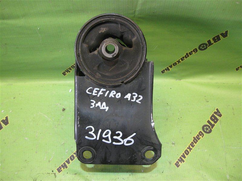 Подушка двигателя Nissan Cefiro A32 VQ20DE задняя