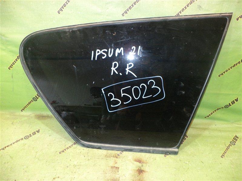 Стекло собачника Toyota Ipsum ACM21 заднее правое
