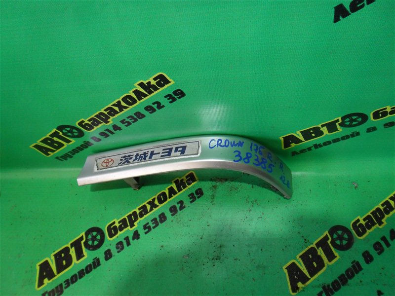 Планка под стоп Toyota Crown JZS175 задняя правая