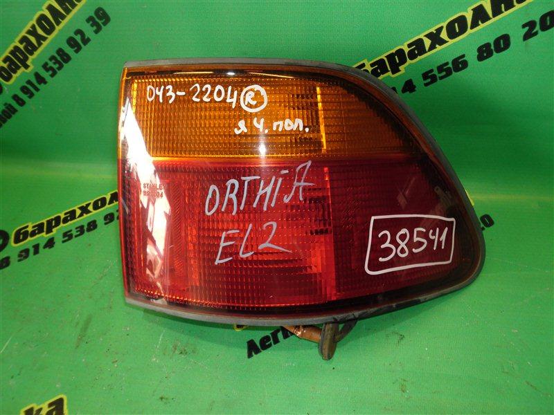 Стоп Honda Orthia EL2 задний правый