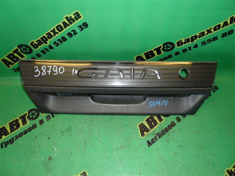 Накладка 5-й двери Toyota Gaia SXM10