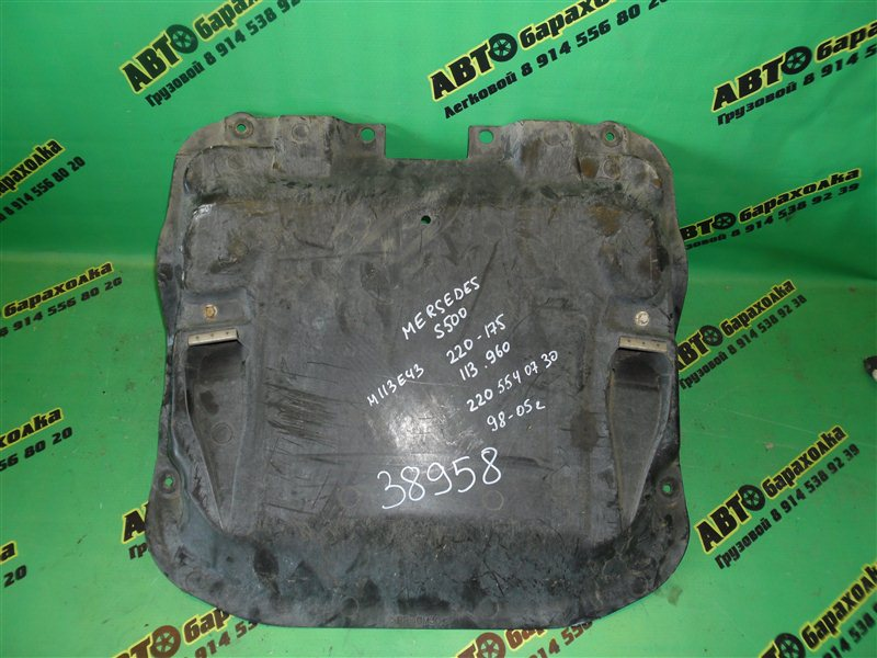 Защита двигателя Mersedes S500 V220 M113E43