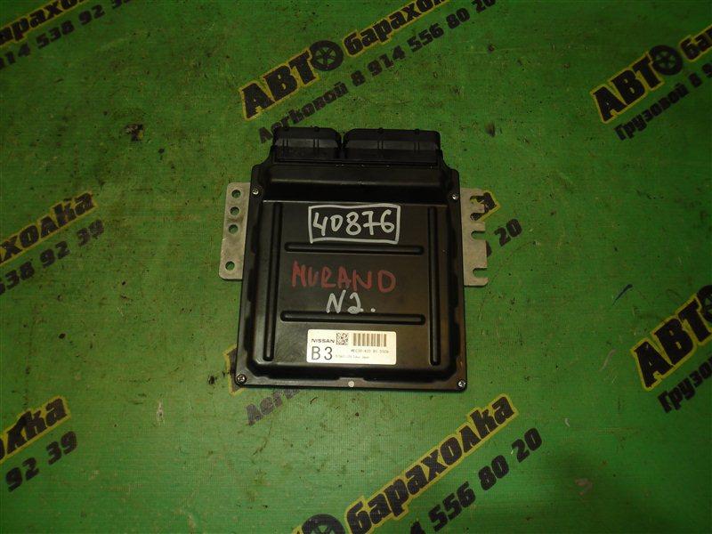 Блок efi Nissan Murano PNZ50 VQ35(DE)