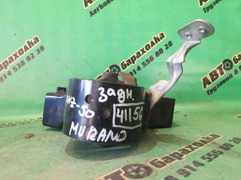 Подушка двигателя Nissan Murano PNZ50 VQ35 задняя
