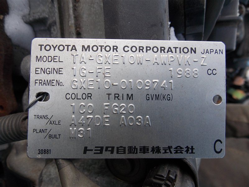 Акпп Toyota Altezza GXE10 1G-FE (BEAMS)