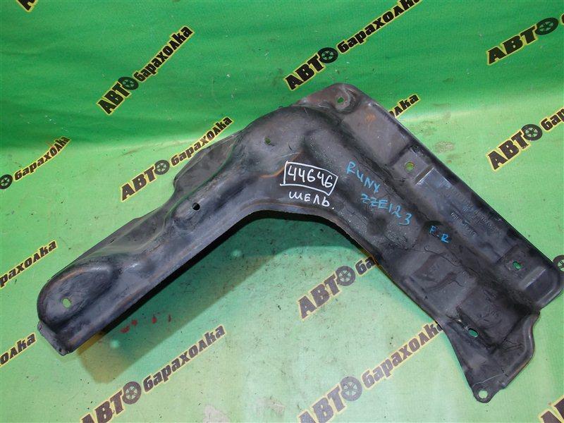 Защита двигателя Toyota Corolla Runx ZZE123 2ZZ-FE передняя правая