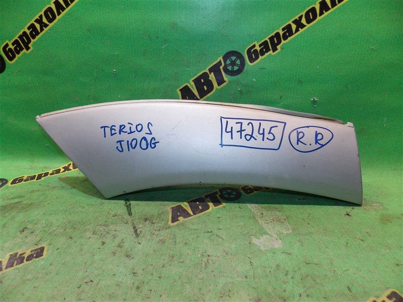 Дефендер Daihatsu Terios J100G HC задний правый