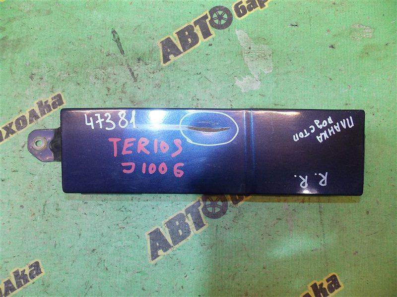 Планка под стоп Daihatsu Terios J100G HC задняя правая